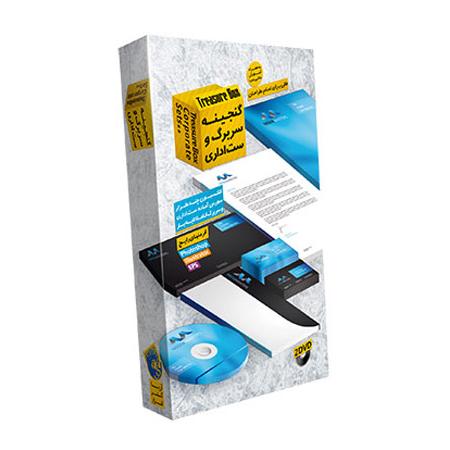 خرید مجموعه سربرگ و ست اداری ایرانی و خارجی لایه باز psd در 2 DVD