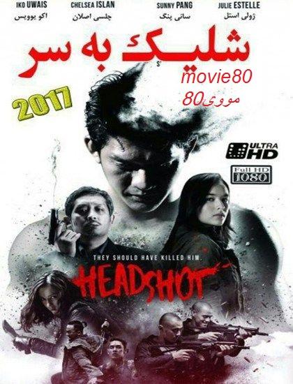 دانلود فیلم شلیک به سر Headshot 2017 دوبله فارسی
