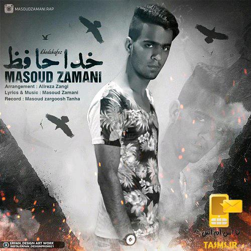 آهنگ جدید مسعود زمانی به نام خداحافظ