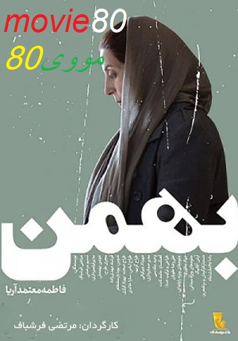 دانلود رایگان فیلم بهمن
