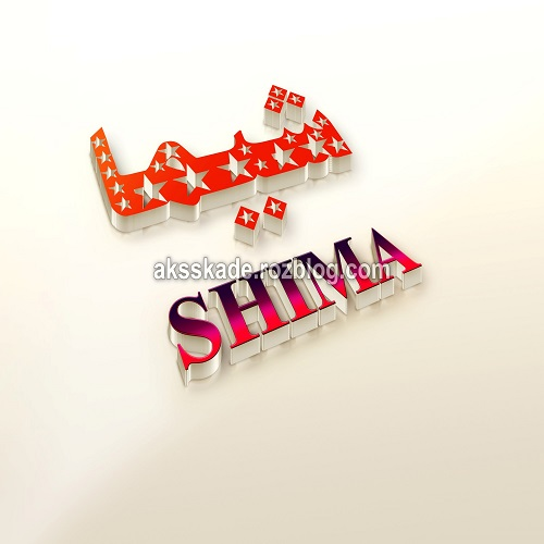 اسم سه بعدی نام شیما - عکس کده