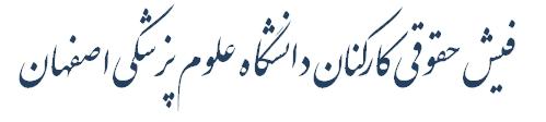 فیش حقوقی دانشگاه علوم پزشكی اصفهان fishkarkonan.mui.ac.ir