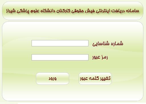 فیش حقوقی دانشگاه علوم پزشکی شیراز salary.sums.ac.ir