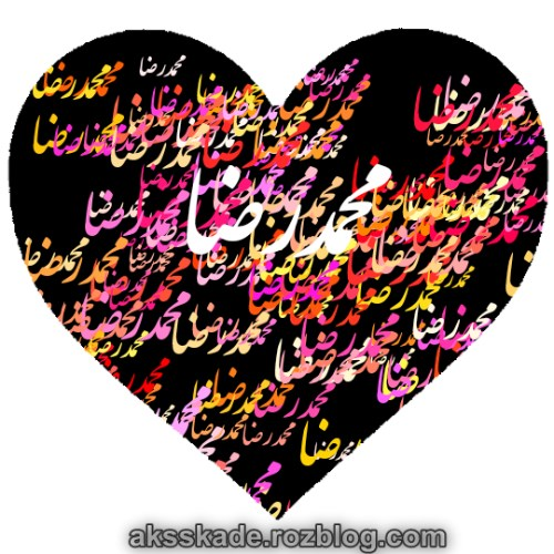 طرح قلبی اسم محمد رضا