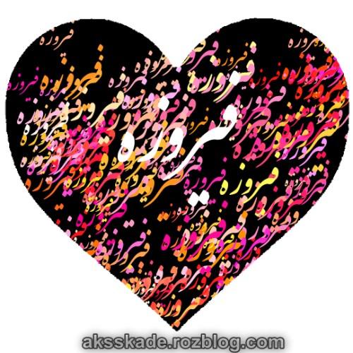 اسم قلبی فیروزه - عکس کده