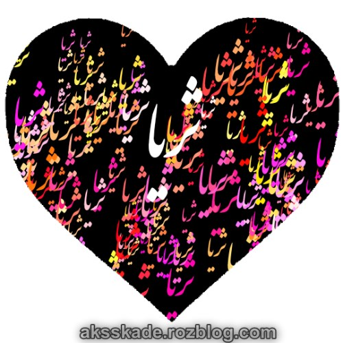 طرح قلبی اسم ثریا - عکس کده