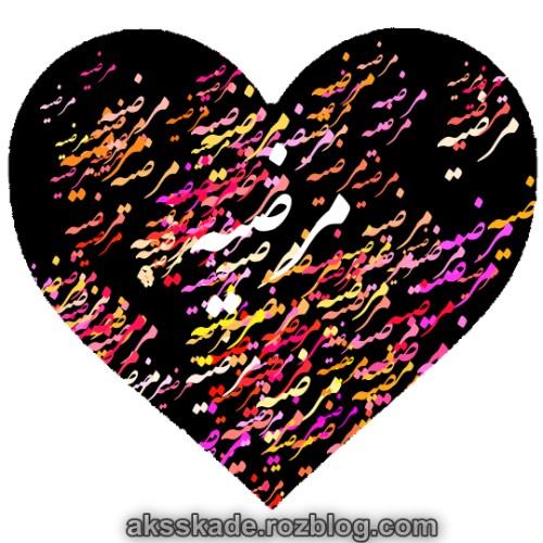 طرح قلبی اسم مرضیه - عکس کده