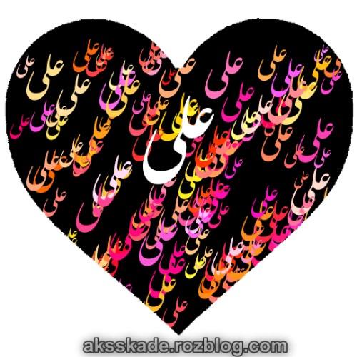 طرح قلبی اسم علی - عکس کده