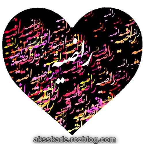 طرح قلبی اسم راضیه - عکس کده
