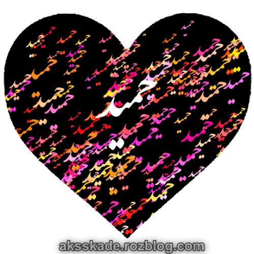 طرح قلبی اسم حمید
