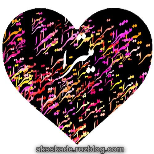 طرح قلبی اسم میترا - عکس کده