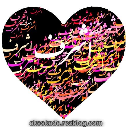 طرح قلبی اسم اشرف - عکس کده