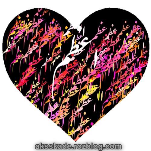 طرح قلبی اسم اعظم - عکس کده