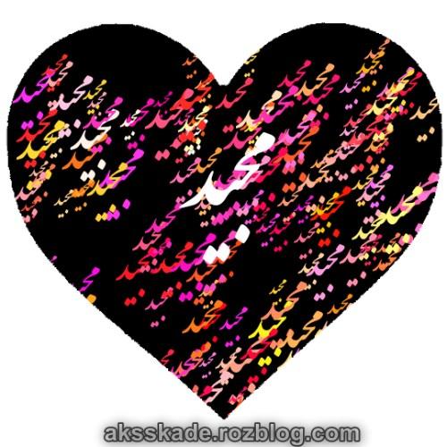 طرح قلبی اسم مجید - عکس کده