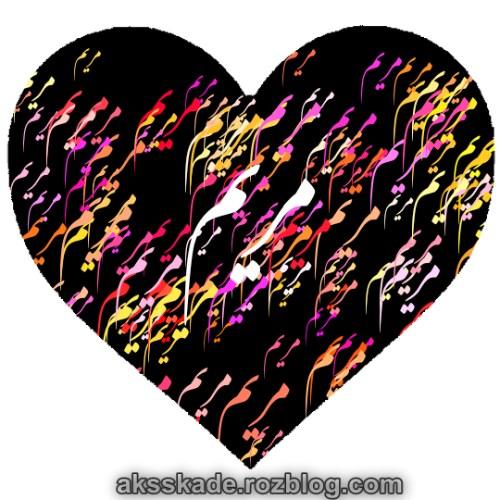 طرح قلبی اسم مریم- عکس کده