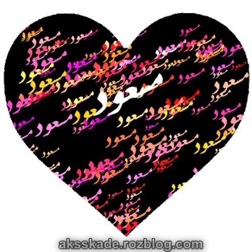 طرح قلبی اسم مسعود