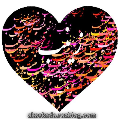 طرح قلبی اسم زینب