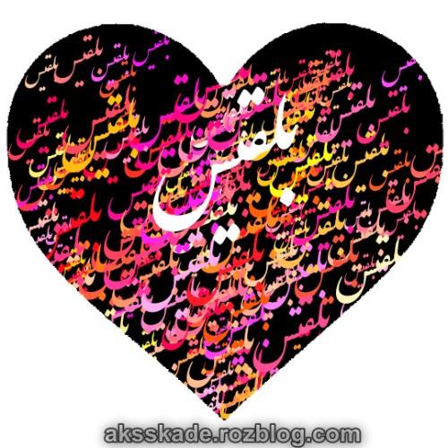 طرح قلبی اسم بلقیس - عکس کده