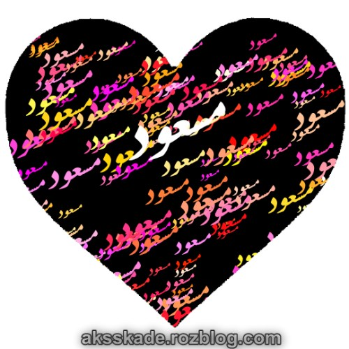 طرح قلبی اسم مسعود - عکس کده