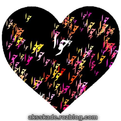 طرح قلبی اسم حوا - عکس کده