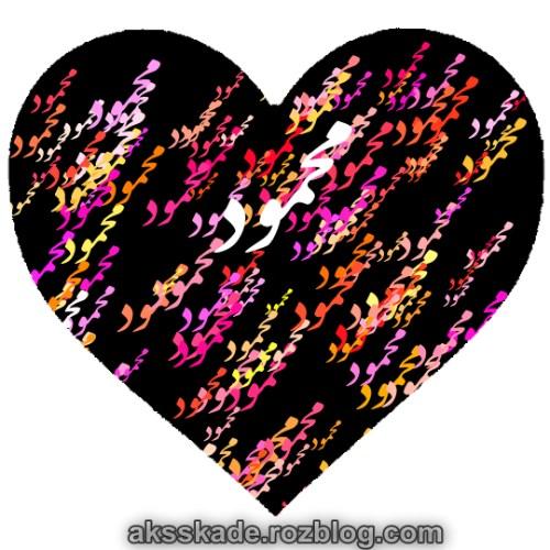 طرح قلبی اسم محمود - عکس کده
