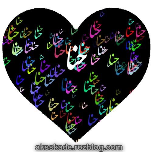طرح قلبی اسم حنا - عکس کده