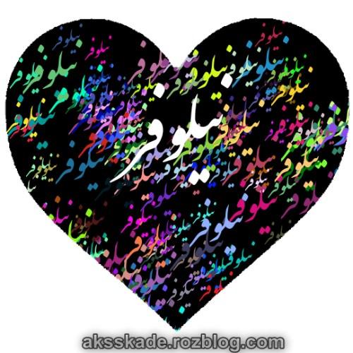 طرح قلبی اسم نیلوفر - عکس کده