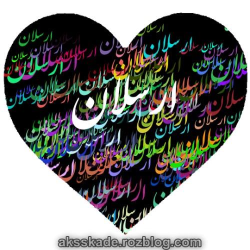 طرح قلبی اسم ارسلان - عکس کده