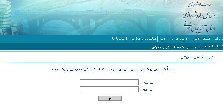 فيش حقوق اداره راه و شهرسازي استان آذربايجان شرقي ea-mrud.ir
