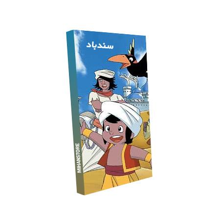 خرید اینترنتی سی دی کارتون سندباد با کیقیت عالی