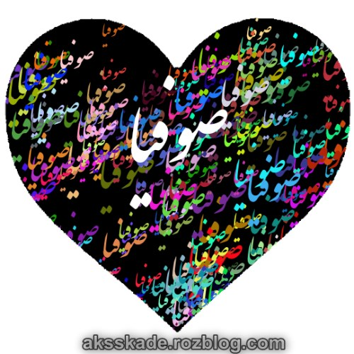 طرح قلبی اسم صوفیا - عکس کده