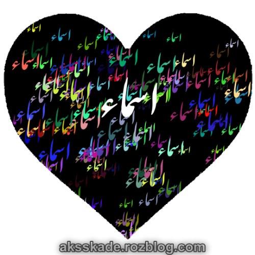طرح قلبی اسم اسماء - عکس کده