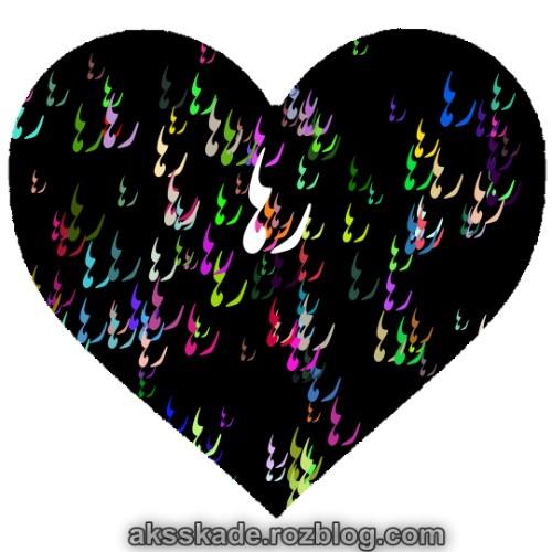 طرح قلبی اسم رها - عکس کده