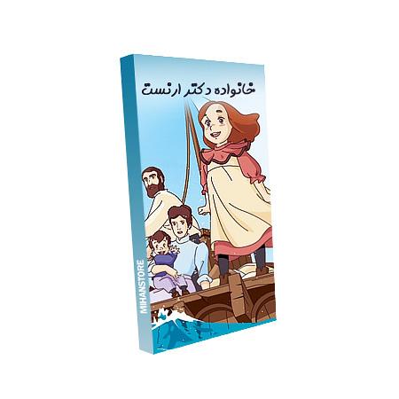 خرید کارتون خانواده دکتر ارنست در DVD 8