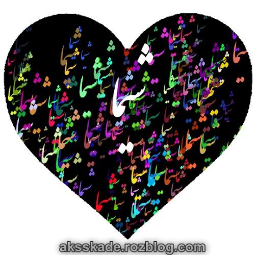 طرح قلبی اسم شیما - عکس کده