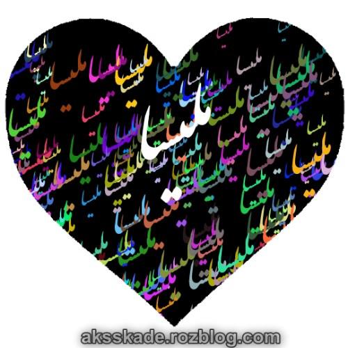 طرح قلبی اسم ملیسا - عکس کده