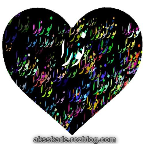 طرح قلبی اسم نورا - عکس کده