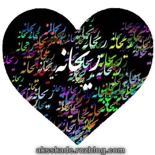 طرح قلبی اسم ریحانه - عکس کده