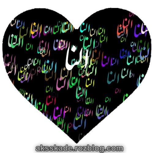 طرح قلبی اسم النا- عکس کده