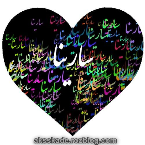طرح قلبی اسم سارینا- عکس کده