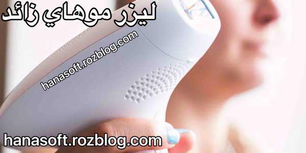 لیزر موهای زائد در مرکز لیزر تهرانپارس شرق تهران