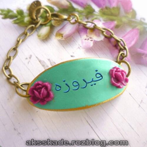 طرح دستبند اسم فیروزه - عکس کده