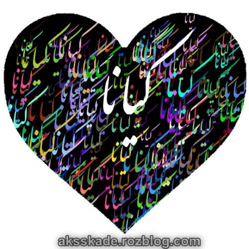 طرح قلبی اسم کیانا - عکس کده