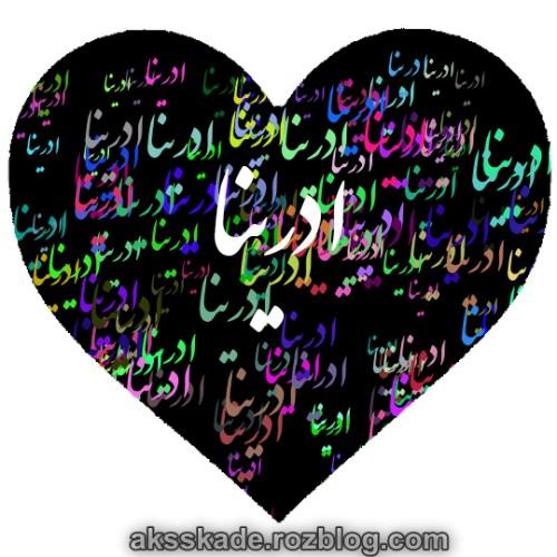 طرح قلبی اسم ادرینا - عکس کده
