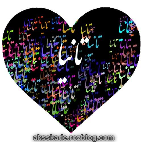 طرح قلبی اسم تانیا - عکس کده