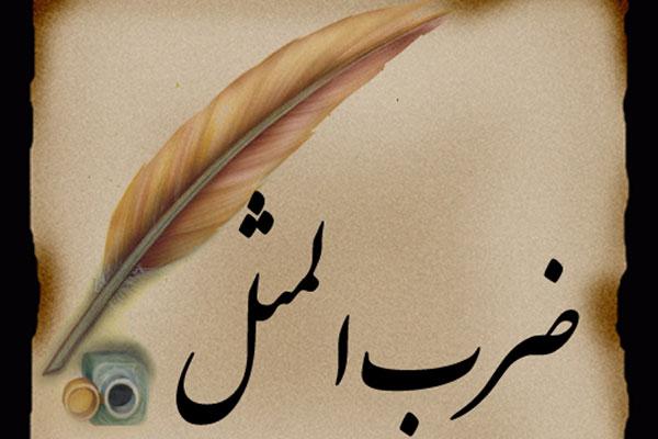 ضرب المثل های جالب با لهجه لری و ترجمه فارسی