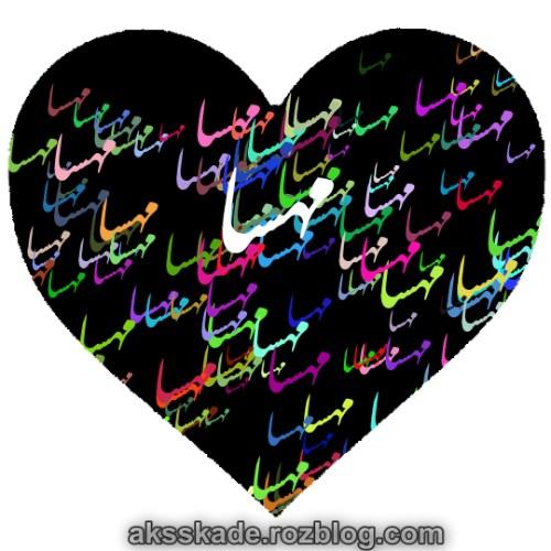 طرح قلبی اسم مهسا - عکس کده
