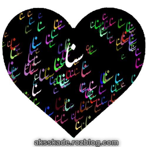 طرح قلبی اسم سنا - عکس کده