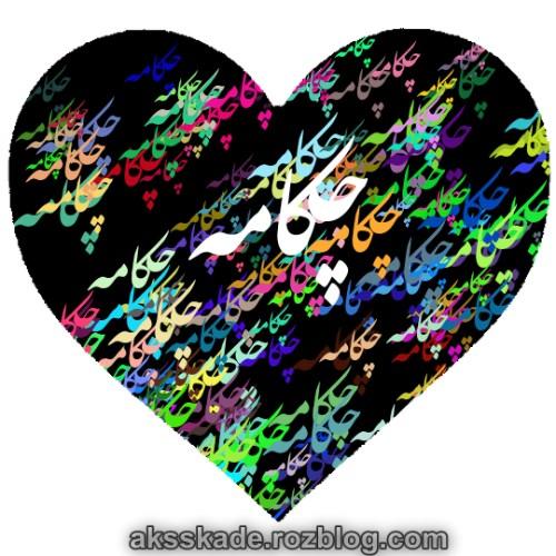 طرح قلبی اسم چکامه - عکس کده
