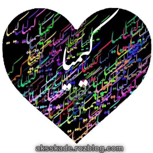 طرح قلبی اسم کیمیا - عکس کده